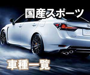 【国産スポーツカー】新型や中古の人気おすすめ車種一覧