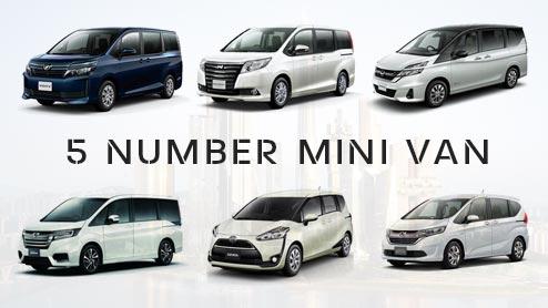 5ナンバー・ミニバン比較 気になる燃費・価格・使い勝手