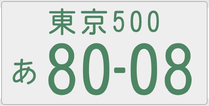 日本のナンバープレート