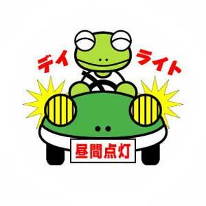 北海道が推進するデイライト運動