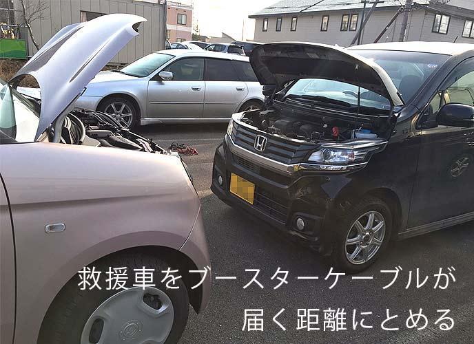 バッテリーがあがった車と救援車