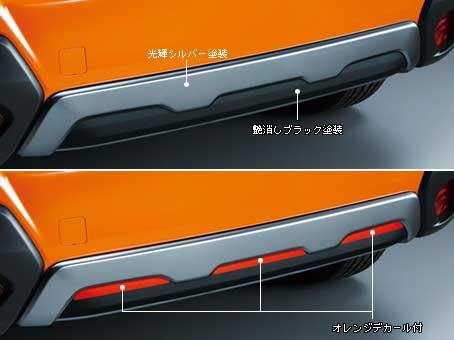 新型スバルXVのリヤバンパーパネル