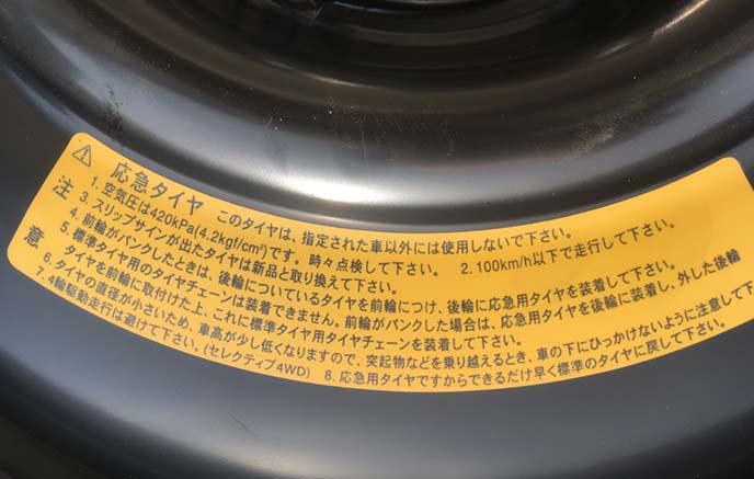 テンパータイヤのホイール側面のシールの注意書き
