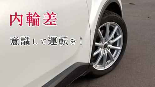 車の内輪差とは?接触事故をなくす運転のコツ