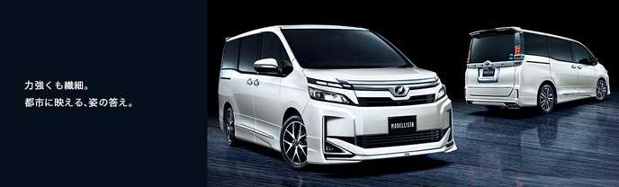 モデリスタ for HYBRID V・HYBRID X・V・Xの新型ヴォクシー