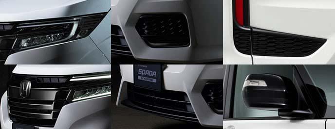 新型ステップワゴン特別仕様車ブラックスタイルのエクステリア装備