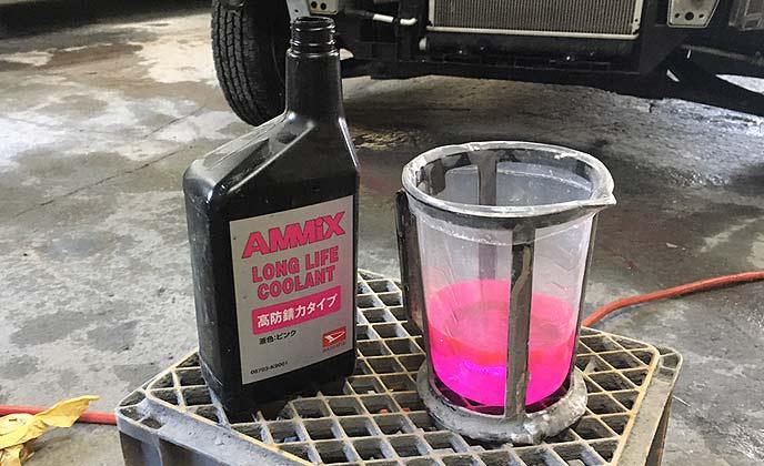 ピンクのクーラント