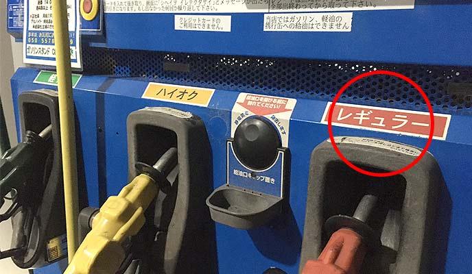 ガソリンスタンドの油種
