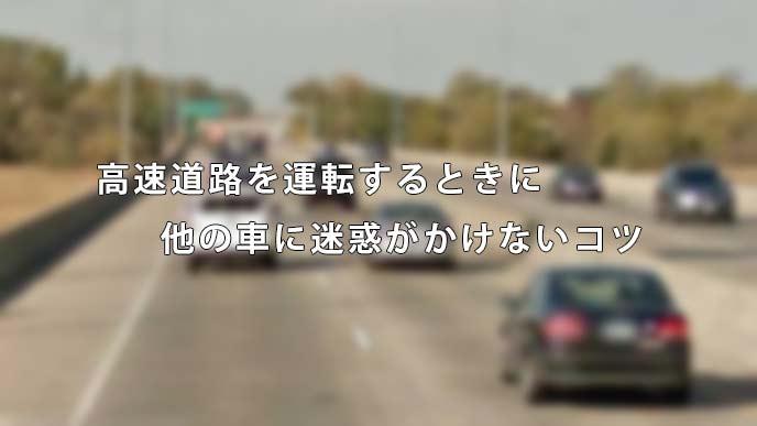 車間距離を開けて走るドライバー