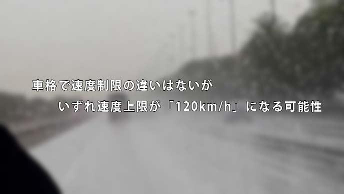 雨が降る高速道路