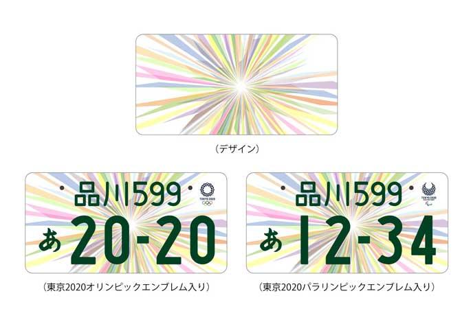 東京オリンピックのナンバープレートに採用されたデザイン