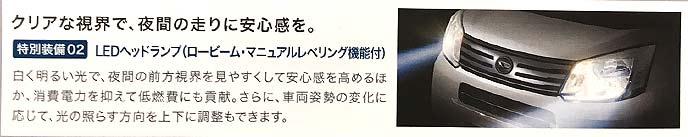 """ムーヴX""""リミテッドⅡ SA 3""""のヘッドライト"""