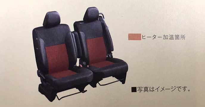 運転席と助手席のシートヒーター