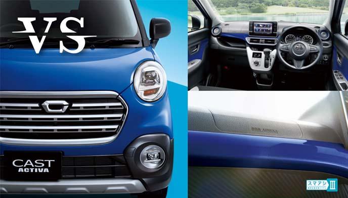 """ダイハツ・キャストアクティバGターボ""""VS SA 3""""/G""""VS SA 3""""/X""""リミテッド SA 3""""はボディカラー対応色のアクセントカラーを採用"""