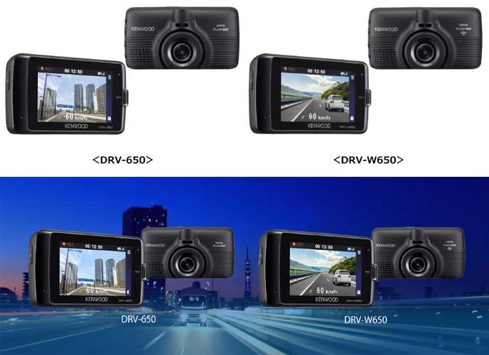 JVCケンウッド DRV-650/DRV-W650
