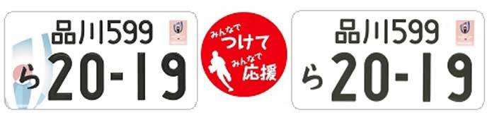 ラグビーワールドカップ記念ナンバー