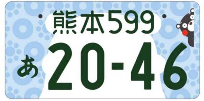 熊本のご当地ナンバー