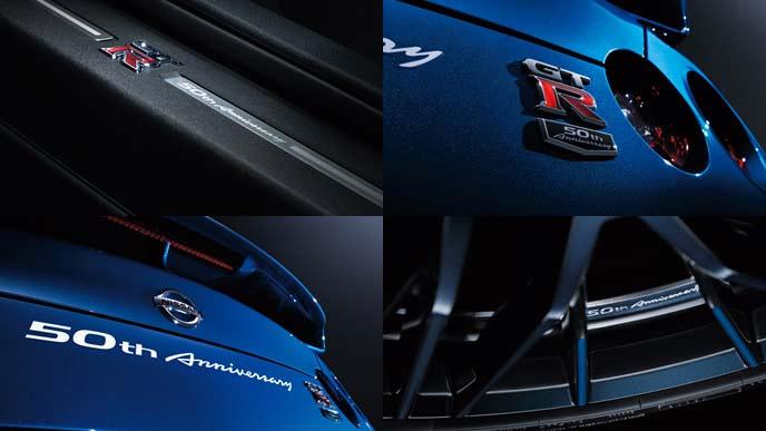 GT-R50周年記念車の専用装備