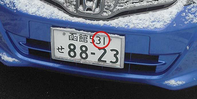 分類番号が531などは希望ナンバープレート