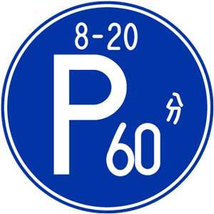 路上駐車の標識