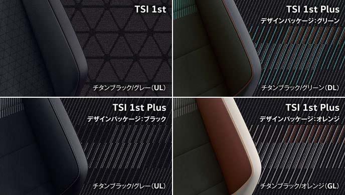 T-Crossのシート内装カラー