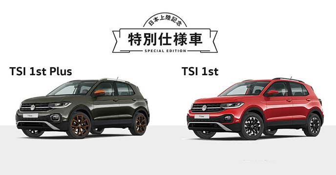 「T-Cross TSI 1st」と「T-Cross TSI 1st Plus」のエクステリア