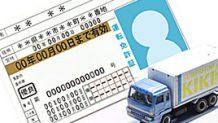 準中型免許とは?18歳から取得可能なトラック運転に必要な免許