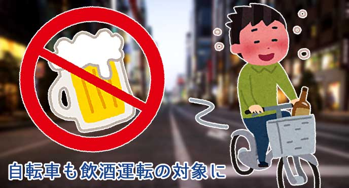 銀座歩行者天国で自転車を運転する酔っ払い