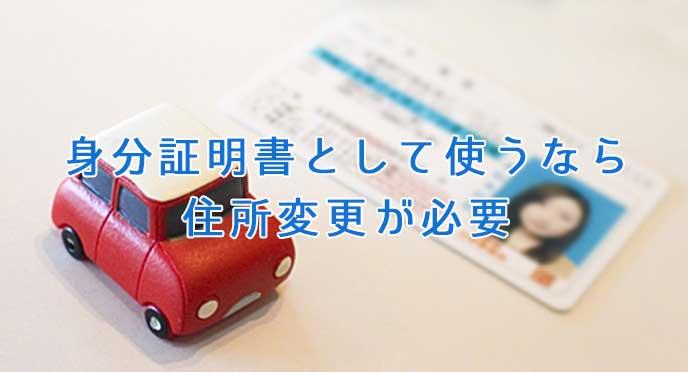 車のミニチュアと免許証