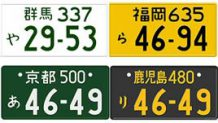 ナンバープレートの色や番号の種類を解説!黒いナンバーはどんな車?