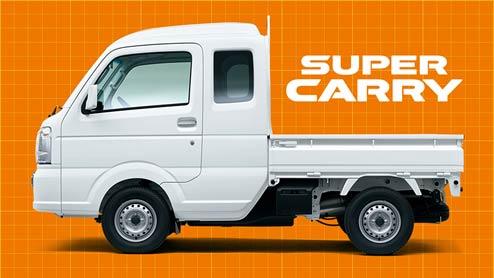 スーパーキャリイ(軽トラ)誕生!荷物が沢山載るロングベースと快適装備のリクライニング機能が特徴