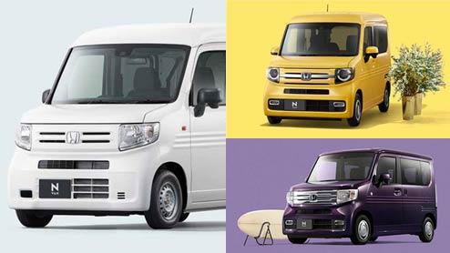 新型N-VANのモデルチェンジ 積載機能や安全装備、搭載エンジン
