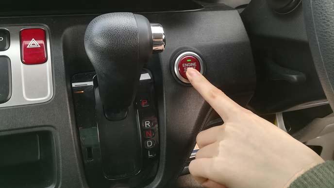 プッシュスタートのスイッチを押す