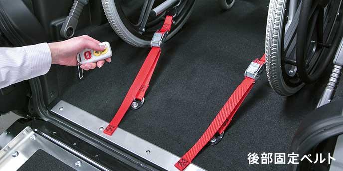フレアワゴン車いす移動車の後部固定ベルト