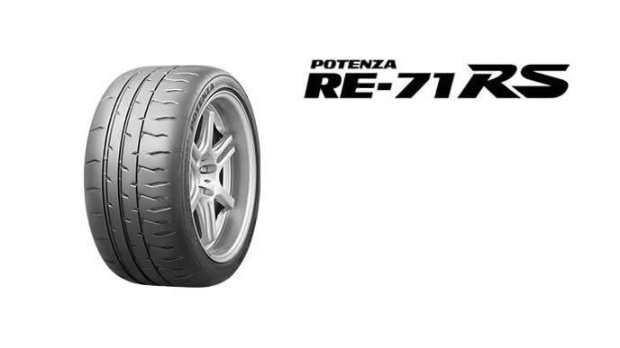 ブリヂストンPOTENZA RE‐71RS