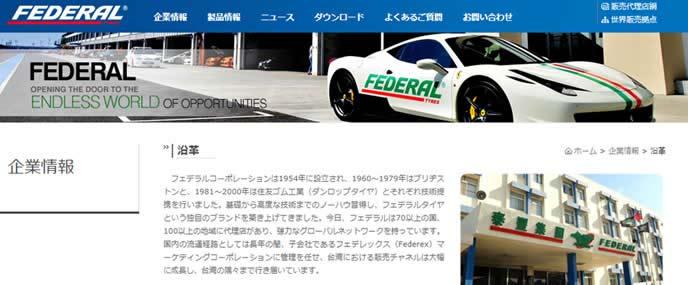 フェデラルのページ