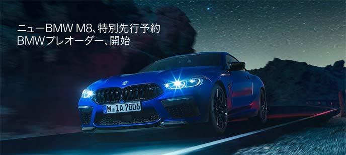 新型BMW M8の特別先行予約