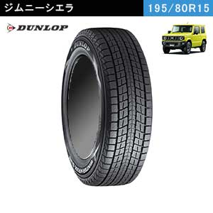 新型ジムニーにおすすめのDUNLOP WINTER MAXX SJ8 195/80R15 96Qのスタッドレスタイヤ