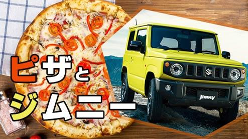 新型ジムニーとピザの共通点とは?婚活男子が感じた意外な関係性