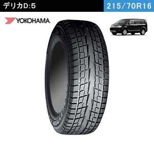 デリカD5におすすめのYOKOHAMA GEOLANDAR I/T-S 215/70R16のスタッドレスタイヤ