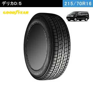 デリカD5におすすめのGOODYEAR ICENAVI SUV 215/70R16のスタッドレスタイヤ