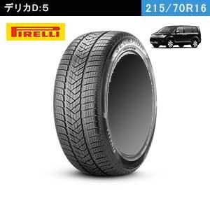 デリカD5におすすめのPirelli SCORPION WINTER 215/70R16のスタッドレスタイヤ