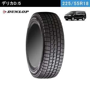 デリカD5におすすめのDUNLOP WINTER MAXX 01 225/55R18のスタッドレスタイヤ