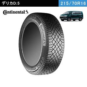 デリカD5におすすめのContinental VikingContact 7 215/70R16 100Tのスタッドレスタイヤ