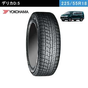 デリカD5におすすめのYOKOHAMA iceGUARD 6 iG60 225/55R18 98Qのスタッドレスタイヤ