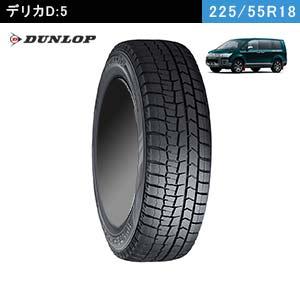 デリカD5におすすめのDUNLOP WINTER MAXX 02 225/55R18 98Qのスタッドレスタイヤ