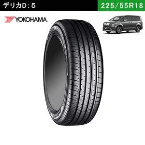デリカD5におすすめのYOKOHAMA BluEarth-XT AE61 225/55R18 98Vのタイヤ