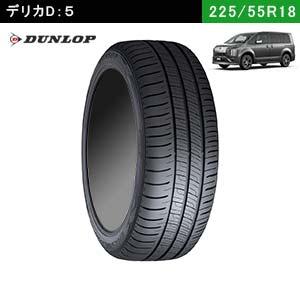 デリカD5におすすめのDUNLOP ENASAVE RV505 225/55R18 98Vのタイヤ