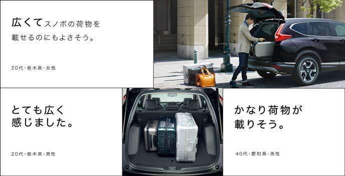 新型CR-Vのラゲッジルーム