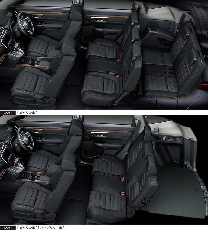 新型CR-Vの2列シートと3列シート